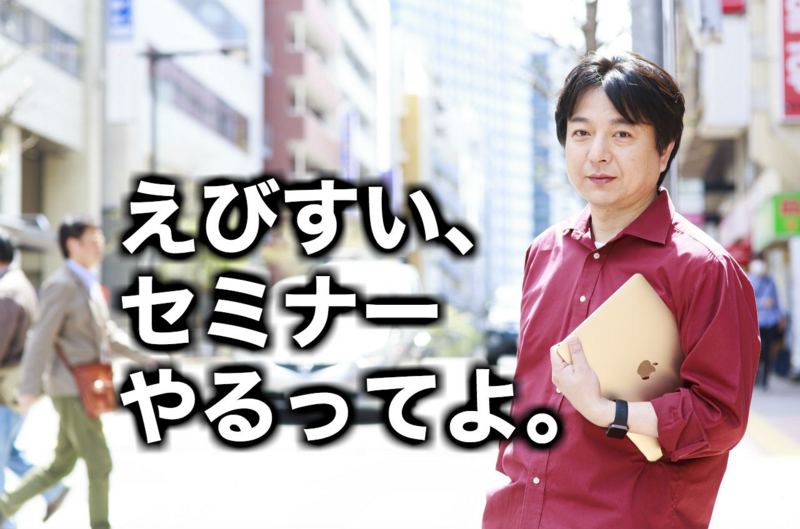 株式会社ALPHA・戎井一憲・Googleマイビジネス