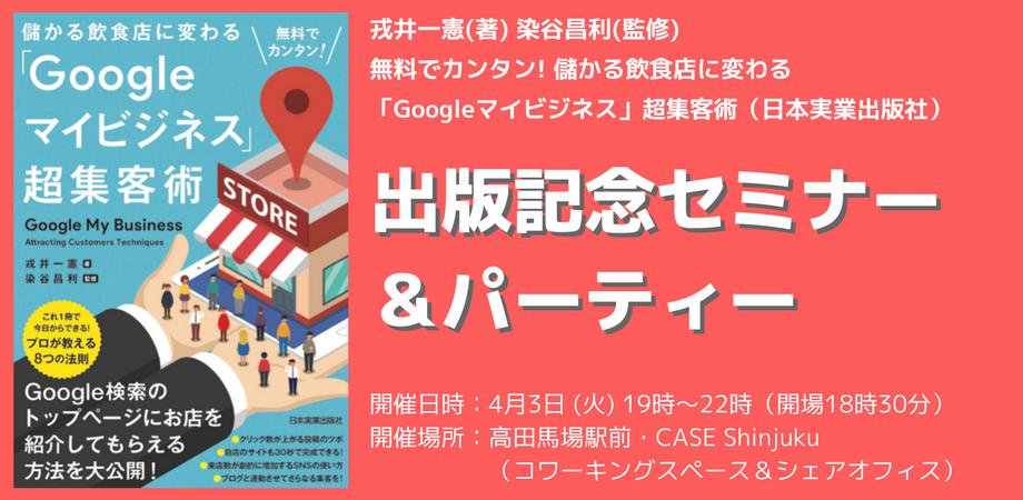 出版記念セミナー&パーティー@CASE Shinjuku