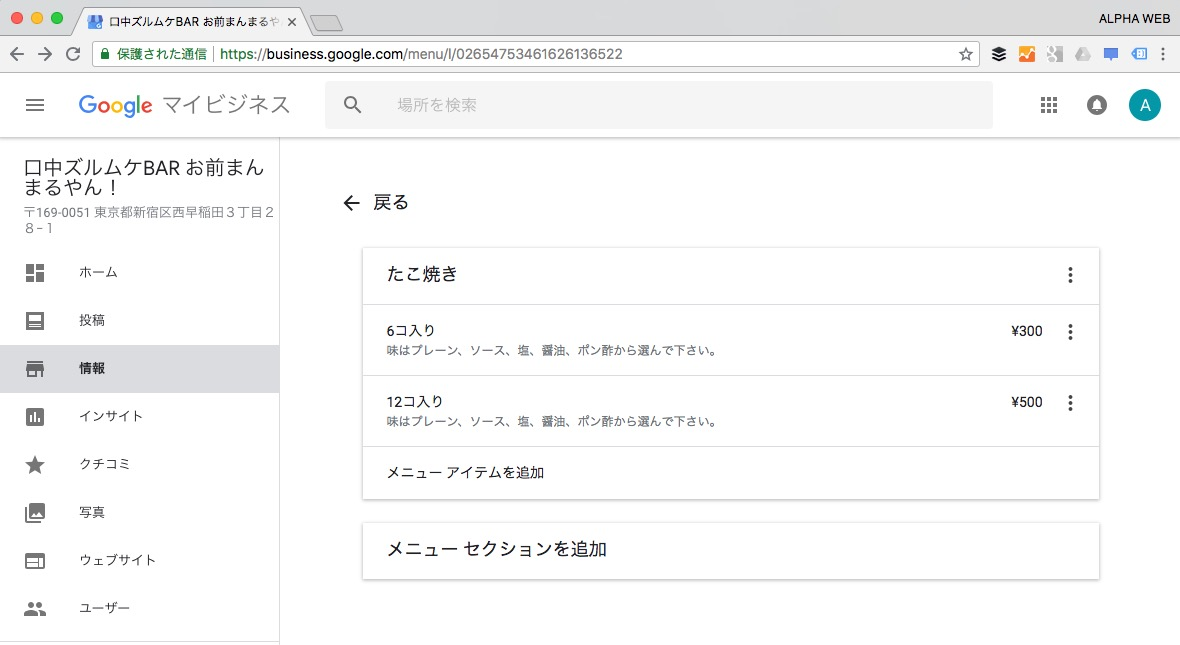 Googleマイビジネス menu