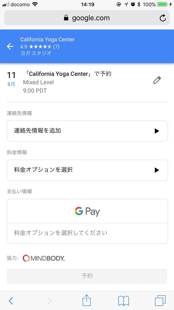 Googleマイビジネス・『リザーブ・ウィズ・グーグル(Reserve with Google)』