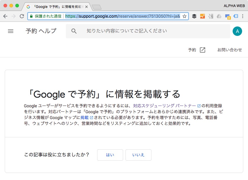 Googleで予約(Reserve with Google) Toreta