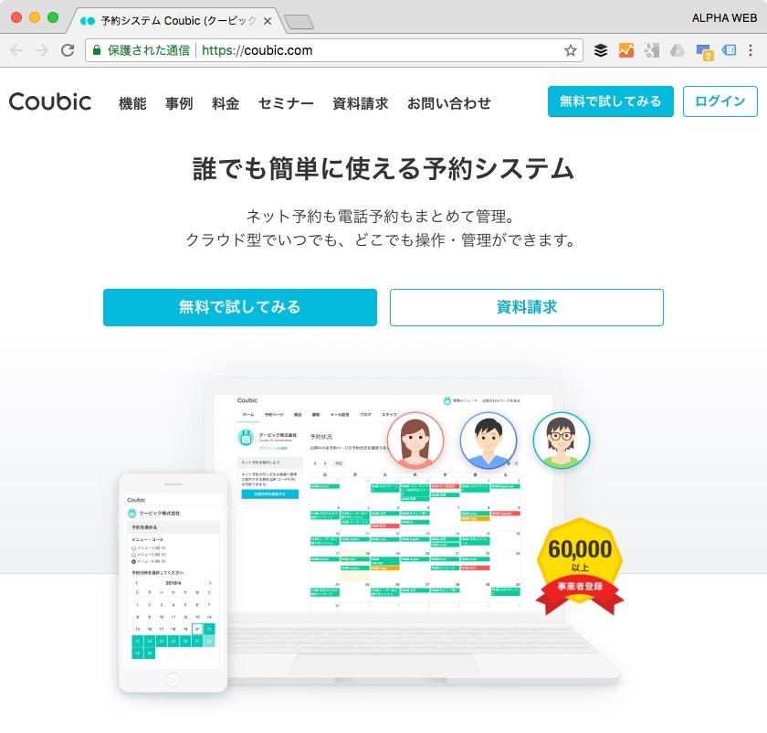 Googleで予約(Reserve with Google) クービック