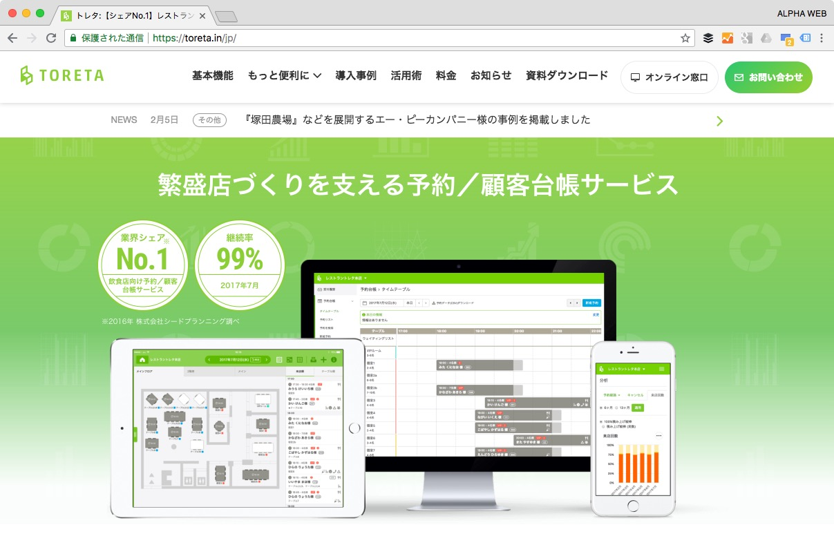 Googleで予約(Reserve with Google)
