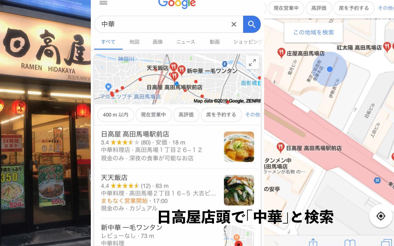 検索結果 日高屋(中華)