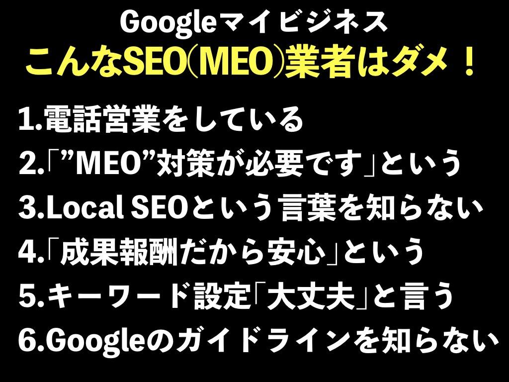 STOP-MEO 詐欺的Web集客業者を見分ける6つのチェックポイント