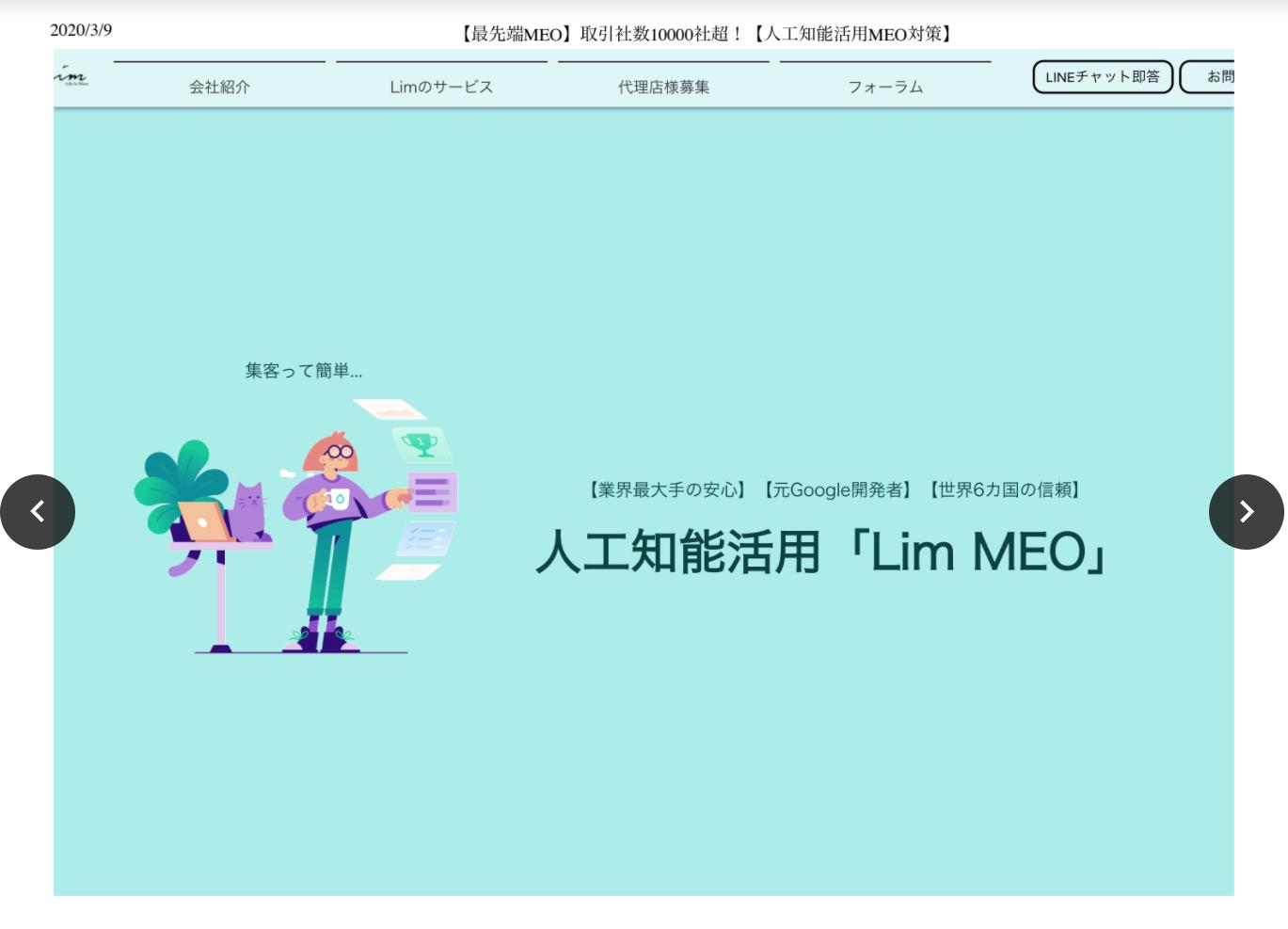 Lim MEOについての評価記事を書くきっかけ